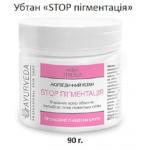 """Убтан Аюрведический """"STOP Пигментация"""" 90г"""