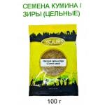 Семена Кумина / Зиры цельные 100г